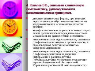 4. Ковалев В.В., описывая клиническую симптоматику, руководствовался патогенетич