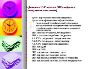 5. Демьянов Ю.Г. считает ЗПР синдромом (совокупность симптомов)Дети с церебросте