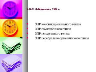 6. К.С. Лебединская 1982 г. ЗПР конституционального генеза ЗПР соматогенного ген
