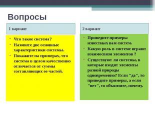 Вопросы1 вариант Что такое система? Назовите две основные характеристики системы