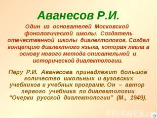 Аванесов Р.И. Один из основателей Московской фонологической школы. Создатель оте