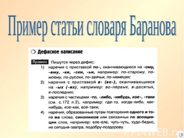 Пример статьи словаря Баранова