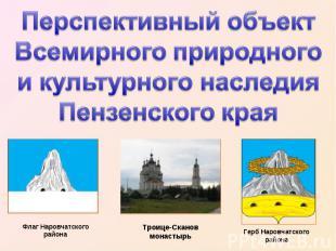 Перспективный объект Всемирного природного и культурного наследия Пензенского кр
