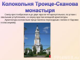 Колокольня Троице-Сканова монастыря Снизу крестообразная и до двух ярусов четыре