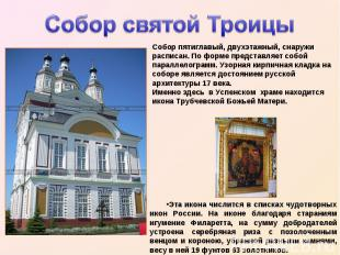 Собор святой Троицы Собор пятиглавый, двухэтажный, снаружи расписан. По форме пр