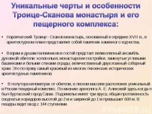 Уникальные черты и особенности Троице-Сканова монастыря и его пещерного комплекс