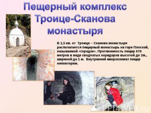 Пещерный комплекс Троице-Сканова монастыря В 1,5 км. от Троице -- Сканова монаст