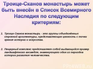 Троице-Сканов монастырь может быть внесён в Список Всемирного Наследия по следую