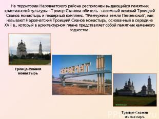 На территории Наровчатского района расположен выдающийся памятник христианской к