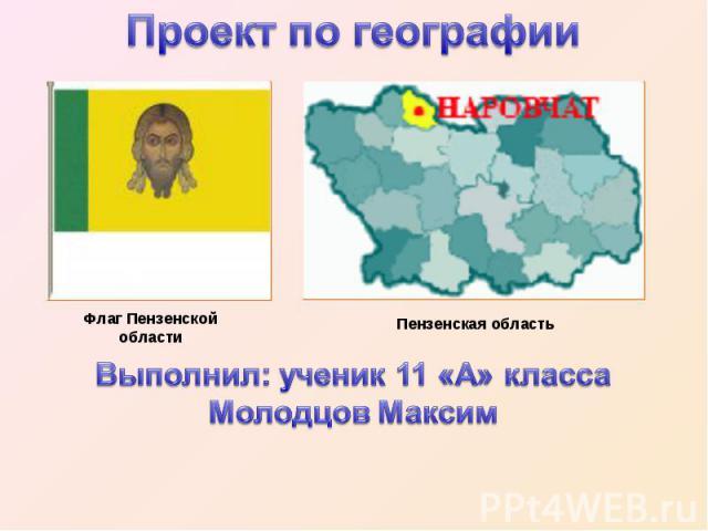 Проект по географии Флаг Пензенской области Пензенская область Выполнил: ученик 11 «А» класса Молодцов Максим