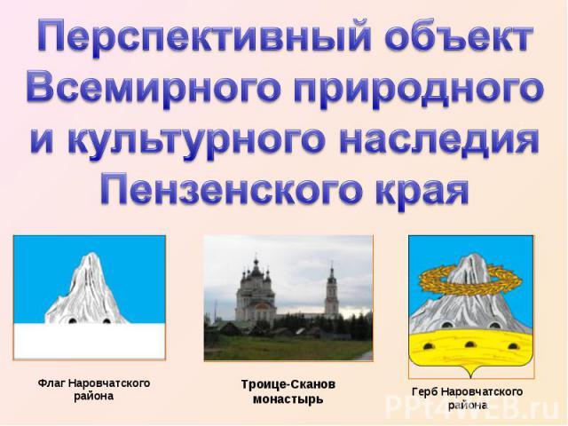 Перспективный объект Всемирного природного и культурного наследия Пензенского края