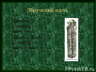 Збручский идол. Памятник славянского язычества. Найден в 19 веке на реке Збруч,