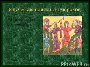 Языческие пляски скоморохов. С летописной миниатюры.