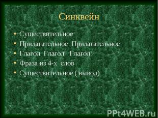 Синквейн Существительное Прилагательное Прилагательное Глагол Глагол Глагол Фраз