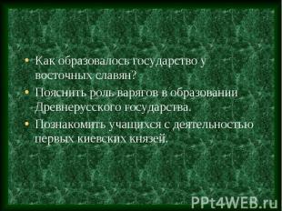 Как образовалось государство у восточных славян? Пояснить роль варягов в образов