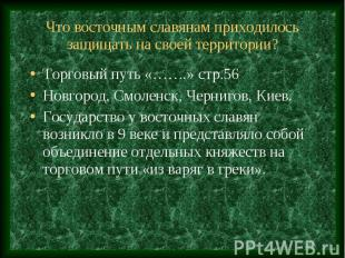 Что восточным славянам приходилось защищать на своей территории? Торговый путь «