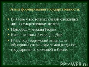 Этапы формирования государственности.В 9 веке у восточных славян сложились два г