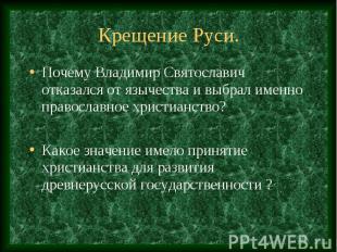 Крещение Руси. Почему Владимир Святославич отказался от язычества и выбрал именн