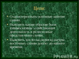 Цели: Охарактеризовать основные занятия славян. Выяснить каким образом были взаи