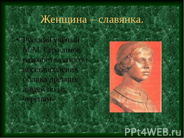 Женщина – славянка. Русский учёный М.М. Герасимов разработал способ восстановления облика древних людей по их черепам.