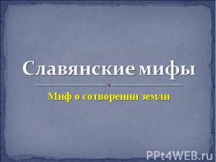 Славянские мифы Миф о сотворении земли