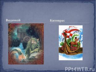 Водяной Китоврас