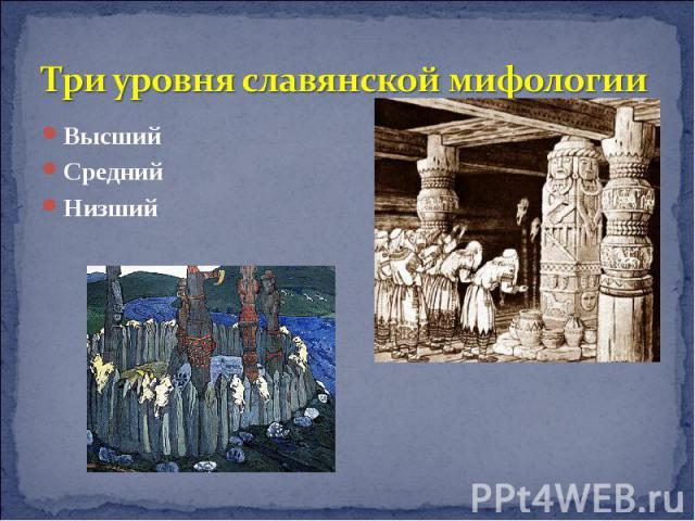 Три уровня славянской мифологии Высший Средний Низший