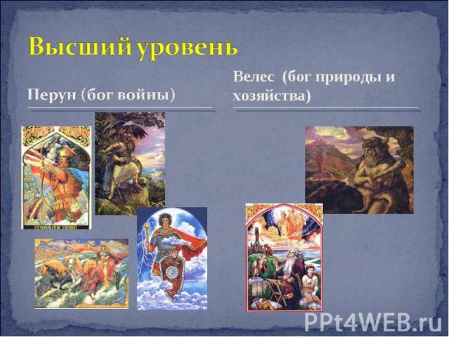 Высший уровень Перун (бог войны) Велес (бог природы и хозяйства)