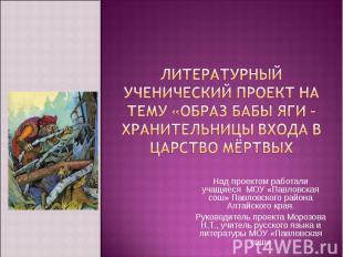 Литературный ученический проект на тему «Образ Бабы Яги – ХРАНИТЕЛЬНИЦЫ Входа в
