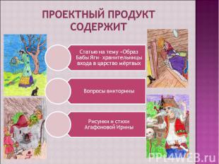 ПРОЕКТНЫЙ ПРОДУКТ содержитСтатью на тему «Образ Бабы Яги- хранительницы входа в