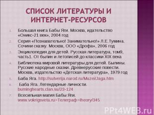 Список литературы и интернет-ресурсов Большая книга Бабы Яги. Москва, идательств