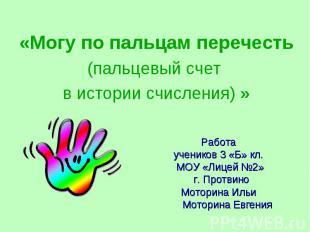 Могу по пальцам перечесть (пальцевый счет в истории счисления) Работа учеников 3