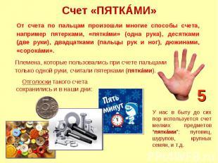 Счет «ПЯТКÁМИ» От счета по пальцам произошли многие способы счета, например пяте