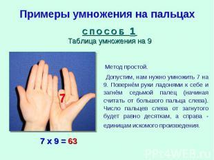 Примеры умножения на пальцахС П О С О Б 1 Таблица умножения на 9 Метод простой.