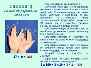 С П О С О Б 3 Умножение двузначных чисел на 9 Расположим руки как в способе 1. О