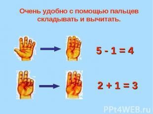 Очень удобно с помощью пальцев складывать и вычитать.