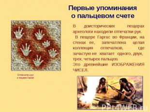Первые упоминания о пальцевом счете В доисторических пещерах археологи находили