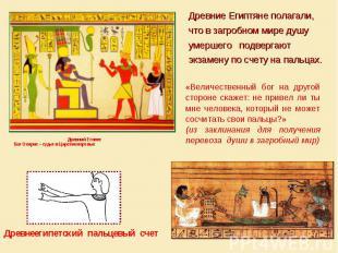 Древние Египтяне полагали, что в загробном мире душу умершего подвергают экзамен