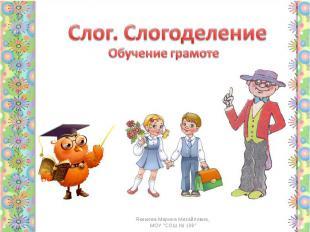 Слог. Слогоделение Обучение грамоте