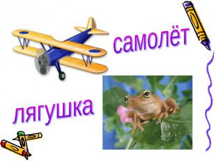 самолёт лягушка