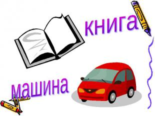 книга машина