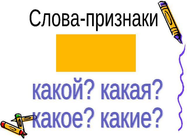 Слова-признаки какой? какая? какое? какие?