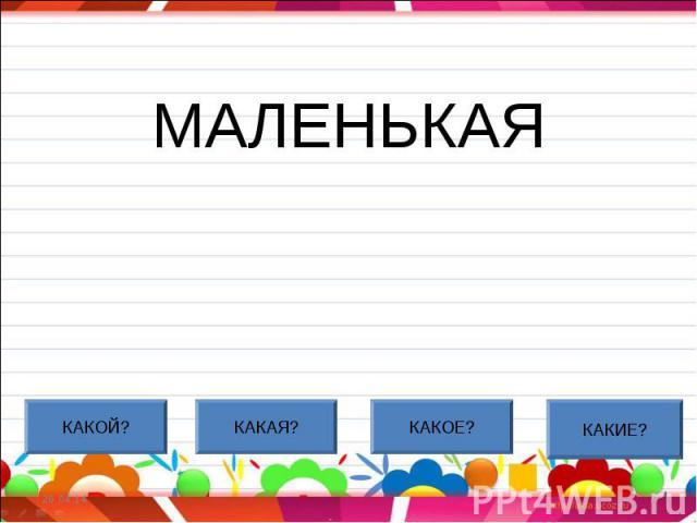 МАЛЕНЬКАЯ
