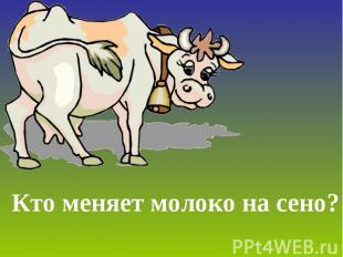 Кто меняет молоко на сено?