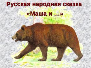 Русская народная сказка «Маша и …»