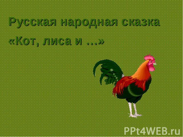 Русская народная сказка «Кот, лиса и …»