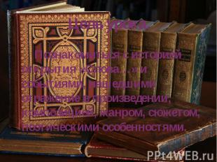 Цель урока. Познакомиться с историей открытия «Слова…» и событиями, нашедшими от