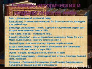 Словарь исторических и мифологических имён.Боян – древнерусский княжеский певец.