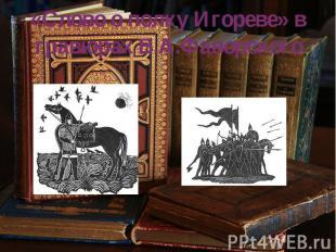 «Слово о полку Игореве» в гравюрах В.А.Фаворского