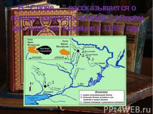 """В """"Слове…"""" рассказывается о походе северских князей, с Игорем во главе, на полов"""